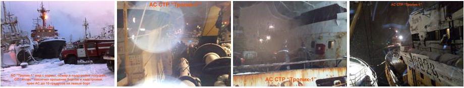 """Проведение аварийно-спасательной операции по тушению пожара на судне СТР """"Тропик-1"""""""