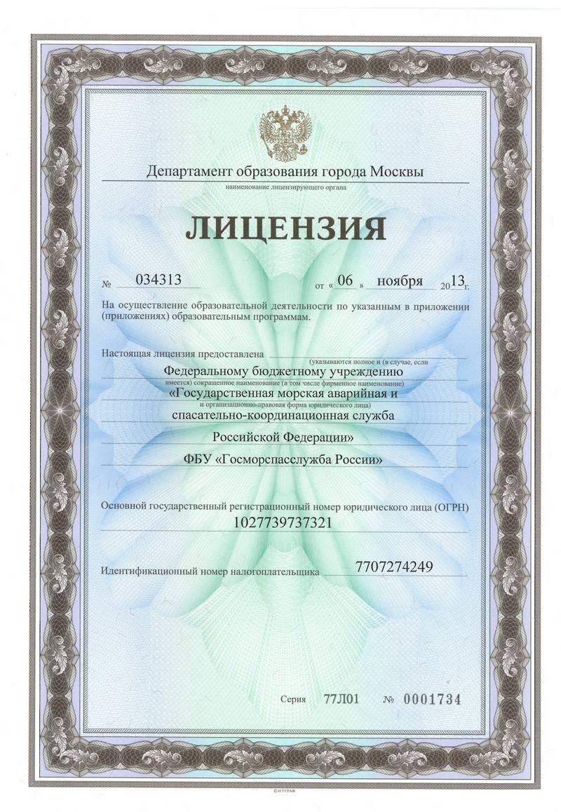 Лицензия на подготовку и обучение водолазов