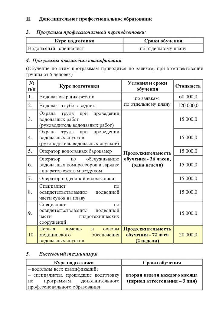 2017_utc_info-002