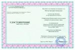 Cпециалисты ФБУ «Моспасслужба Росморречфлота» успешно завершили курс обучения «Управление беспилотным летательным аппаратом вертолетного типа»
