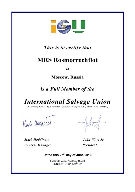 Морспасслужба Росморречфлота принята в полноправные члены  Международного Союза Спасателей (ISU).