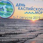 Каспийское море под защитой конвенции